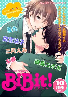 Web Comic Magazine BiBit! 2012年10月号