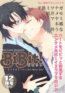 Web Comic Magazine BiBit! 2012年12月号