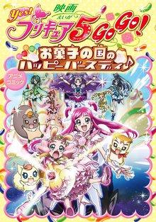 映画Yes!プリキュア5GOGO! お菓子の国のハッピーバースディ♪ アニメコミック