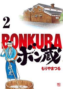 ボン蔵 2