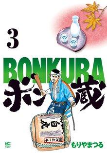 ボン蔵 3