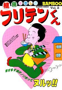 フリテンくん(2)