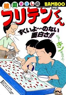 フリテンくん(8)