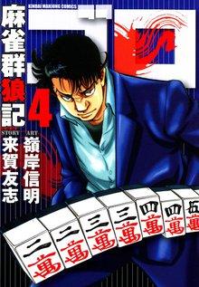 麻雀群狼記 ゴロ (4)