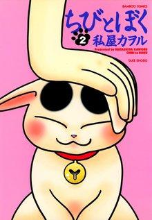 ちびとぼく(2)