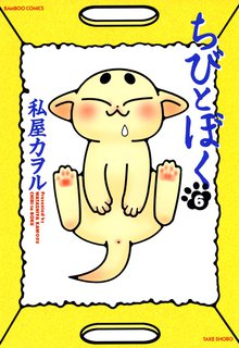ちびとぼく(6)