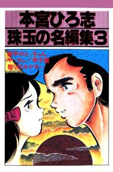 本宮ひろ志 珠玉の名編集 3