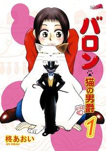 バロン~猫の男爵