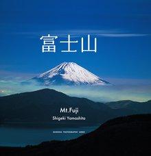 SEISEISHA PHOTOGRAPHIC SERIES 富士山