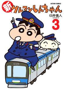 新クレヨンしんちゃん 3巻
