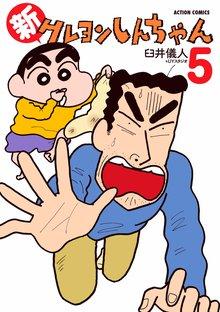 新クレヨンしんちゃん 5巻
