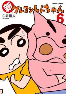 新クレヨンしんちゃん 6巻