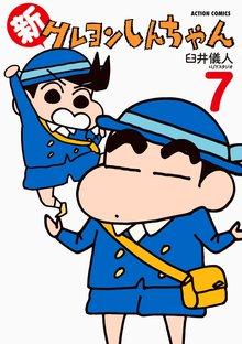 新クレヨンしんちゃん 7巻