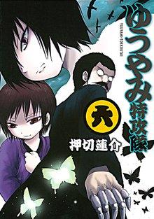 ゆうやみ特攻隊(6)
