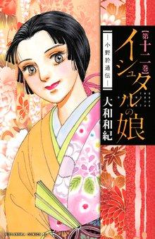 イシュタルの娘~小野於通伝~(12)