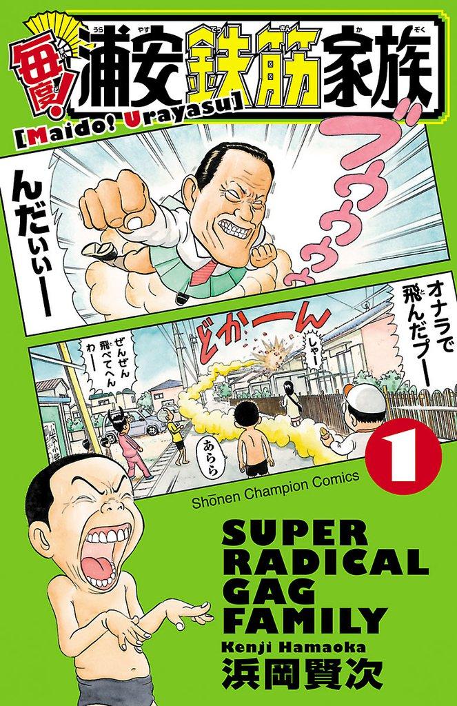 毎度 浦安鉄筋家族 漫画 無料
