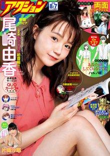 漫画アクション 2018年8/7号[雑誌]