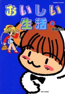 おいしい生活 (3)