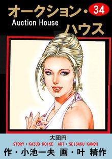 オークション・ハウス (34)