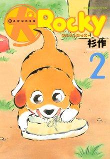 犬ロッキー(2)