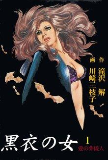 黒衣の女1