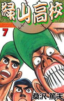 緑山高校7