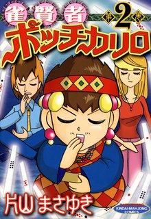 雀賢者ポッチカリロ (2)