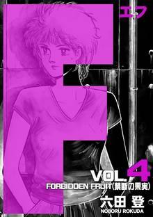 F(エフ)4