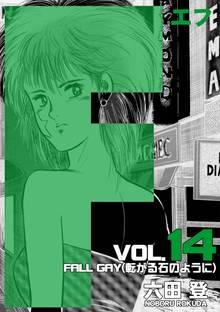 F(エフ)14