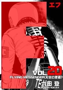 F(エフ)20