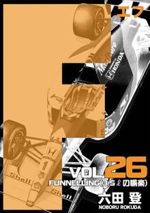 F(エフ)26