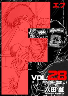 F(エフ)28