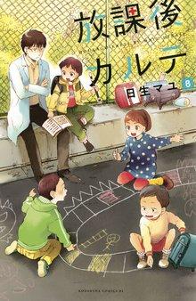 放課後カルテ(8)