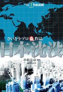 日本沈没 (1) ‐列島震撼‐