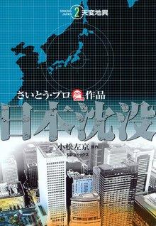 日本沈没 (2) ‐天変地異‐