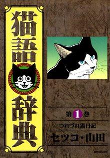 猫語辞典(1)つれづれ猫日記