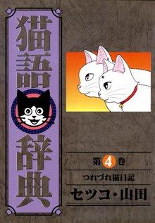猫語辞典(4)つれづれ猫日記