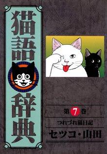 猫語辞典(7)つれづれ猫日記