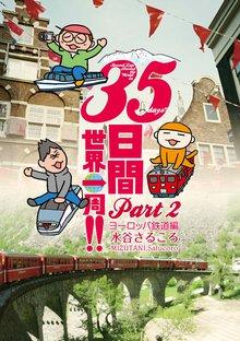 35日間世界一周!! Part2 ヨーロッパ鉄道編