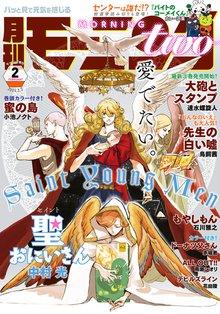 月刊モーニング・ツー 2014 2月号