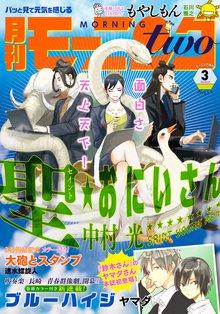 月刊モーニング・ツー 2014 3月号