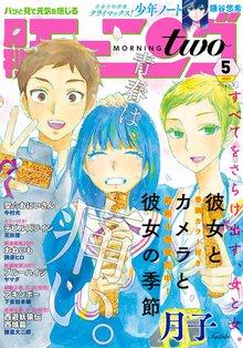 月刊モーニング・ツー 2014 5月号
