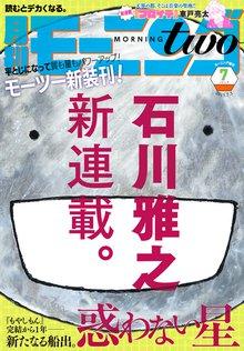 月刊モーニング・ツー 2015年7月号 [2015年5月発売]