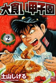 大食い甲子園 2