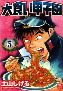 大食い甲子園 5