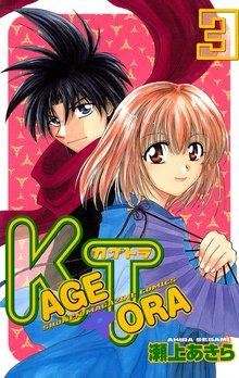 KAGETORA(3)