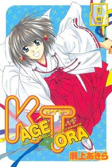 KAGETORA(8)