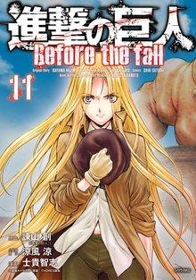 進撃の巨人 Before the fall(11)