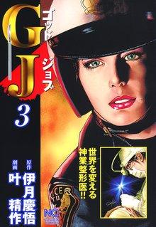 GJ~ゴッドジョブ 3