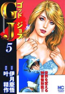 GJ~ゴッドジョブ 5